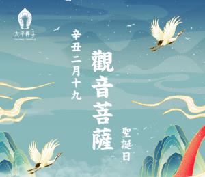 法会通启丨太平禅寺辛丑观音菩萨圣诞日祝圣祈福法会