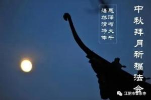 相約中秋▕ 江陰市普東寺中秋祈福拜月法會通啟